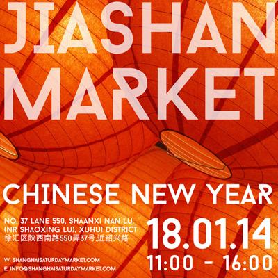 Chinese New Year at Jiashan Markets this Saturday