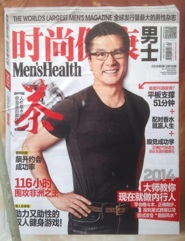 Here's US Ambassador to China Gary Locke on the cover of Men's Health