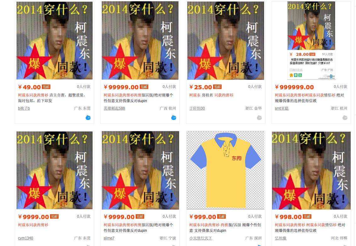 Hot on Taobao today: Jaycee Chan and Kai Ko's Beijing prison uniform