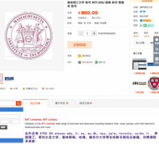 Hot on Taobao: stolen Ivy League university email accounts