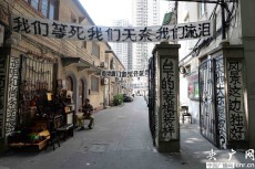 PHOTOS: Shanghai alley bedecked with banners decrying sinking homes