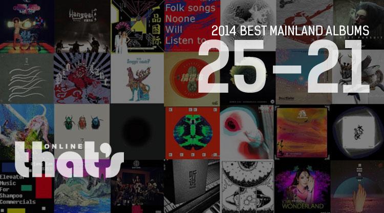 Best Mainland Albums 2014: No. 25-21