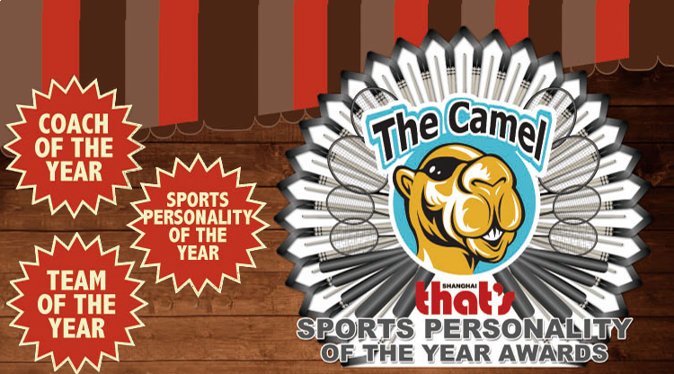 Vote! Take part in the That's Shanghai 2014 Sports Personality of the Year Awards