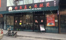 Signage removed from Beijing's notorious 'Defend the Diaoyus' restaurant