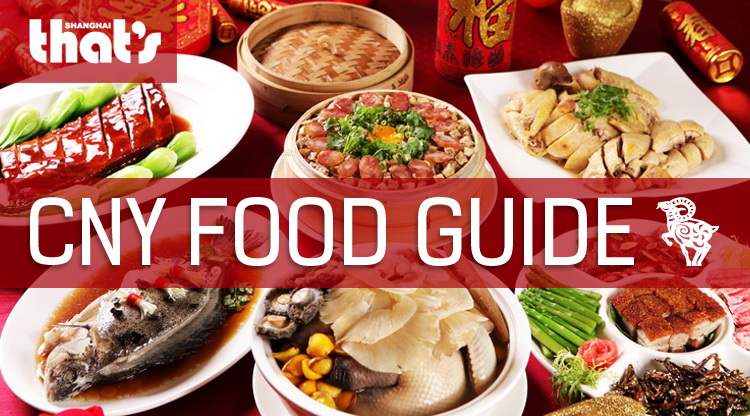 Thats shanghais chinese new year food guide thats shanghai forumfinder Gallery