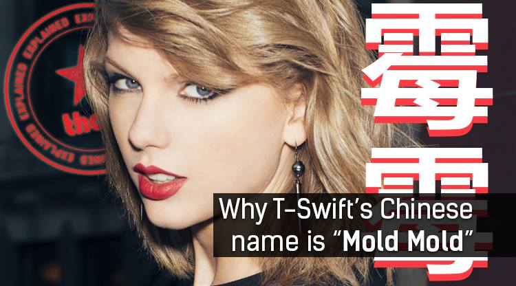 Explainer: Why Taylor Swift's Chinese Nickname is Moldy