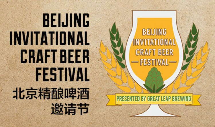 The 2nd annual Beijing Invitational Craft Beer Festival