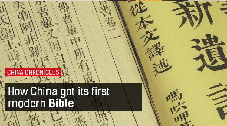 China Chronicles: The staggering weirdness of early Chinese Bibles