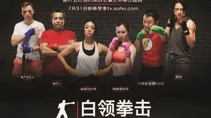 Brawl on the Bund boxing reality show: Episode 3 now live!